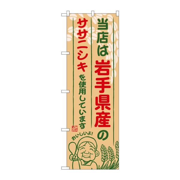 のぼり屋工房 のぼり SNB-883 岩手県産のササニシキ 30883 (取寄品)