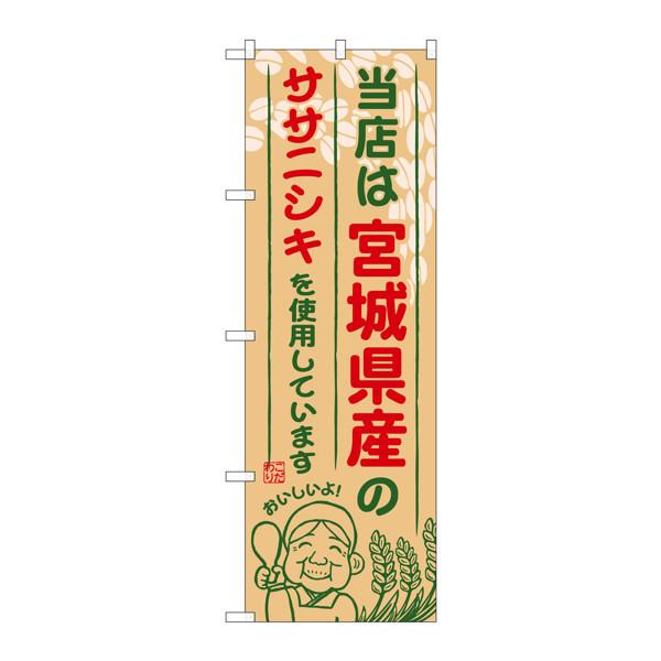 のぼり屋工房 のぼり SNB-886 宮城県産のササニシキ 30886 (取寄品)