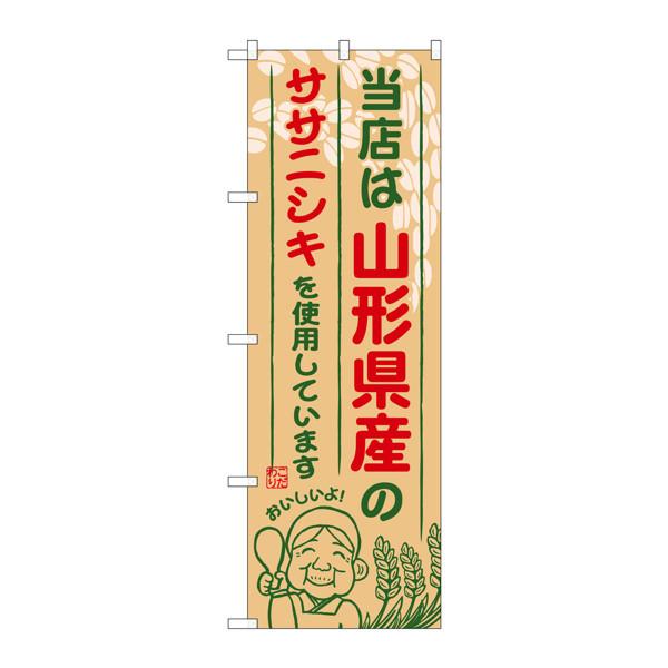 のぼり屋工房 のぼり SNB-891 山形県産のササニシキ 30891 (取寄品)
