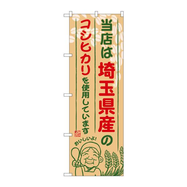 のぼり屋工房 のぼり SNB-898 埼玉県産のコシヒカリ 30898 (取寄品)