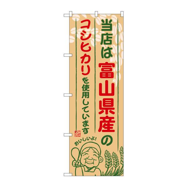 のぼり屋工房 のぼり SNB-904 富山県産のコシヒカリ 30904 (取寄品)