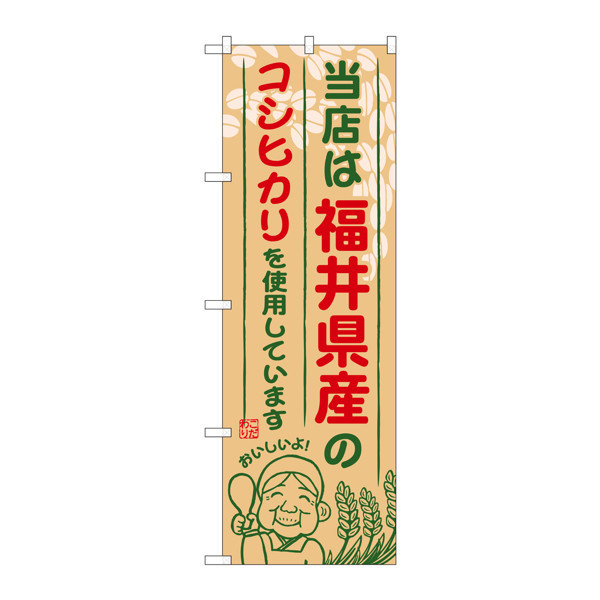 のぼり屋工房 のぼり SNB-908 福井県産のコシヒカリ 30908 (取寄品)