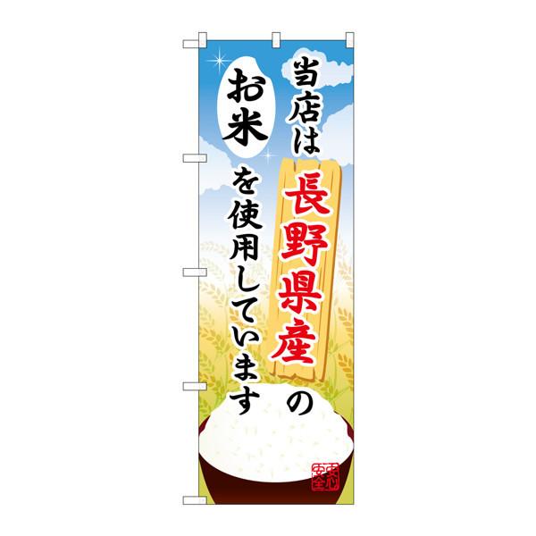のぼり屋工房 のぼり SNB-909 長野県産のお米 30909 (取寄品)