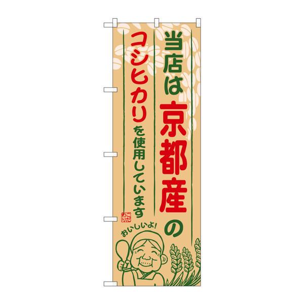 のぼり屋工房 のぼり SNB-920 京都産のコシヒカリ 30920 (取寄品)