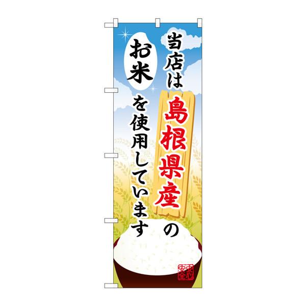 のぼり屋工房 のぼり SNB-925 島根県産のお米 30925 (取寄品)