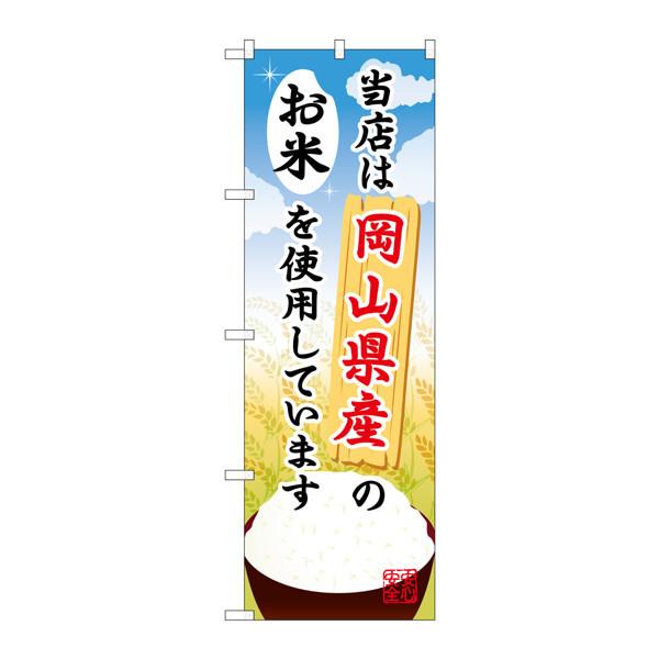 のぼり屋工房 のぼり SNB-927 岡山県産のお米 30927 (取寄品)