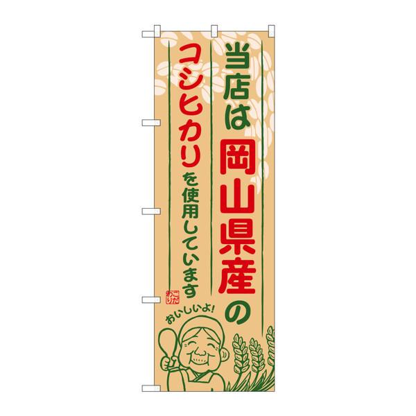のぼり屋工房 のぼり SNB-928 岡山県産のコシヒカリ 30928 (取寄品)