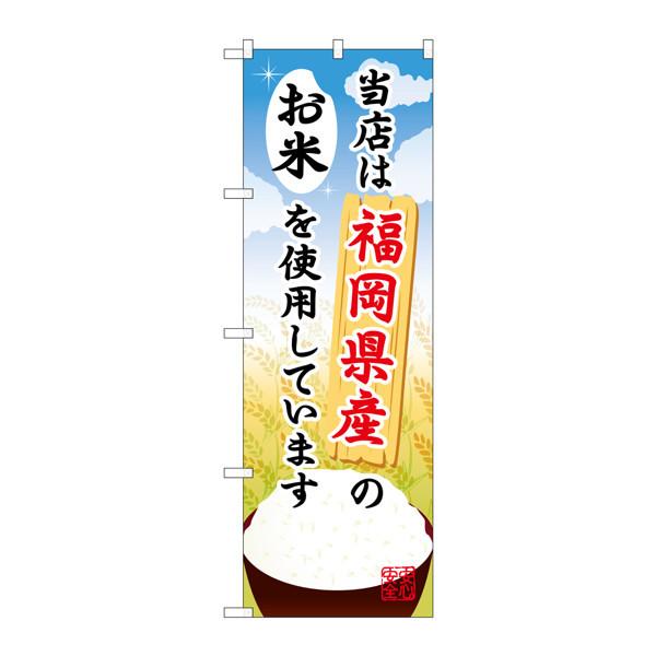 のぼり屋工房 のぼり SNB-939 福岡県産のお米 30939 (取寄品)