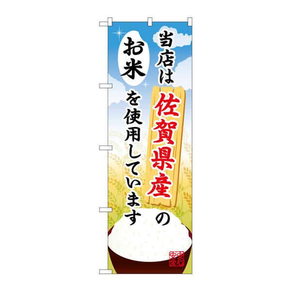 のぼり屋工房 のぼり SNB-942 佐賀県産のお米 30942 (取寄品)