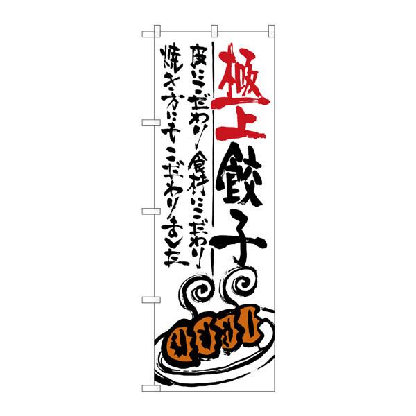 のぼり屋工房 のぼり SNB-970 極上餃子 30970 (取寄品)