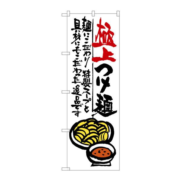 のぼり屋工房 のぼり SNB-971 極上つけ麺 30971 (取寄品)