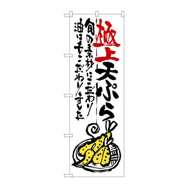 のぼり屋工房 のぼり SNB-974 極上天ぷら 30974 (取寄品)