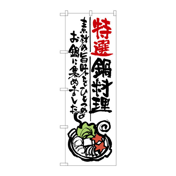 のぼり屋工房 のぼり SNB-976 特選鍋料理 30976 (取寄品)
