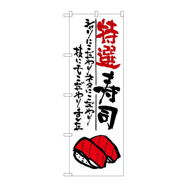 のぼり屋工房 のぼり SNB-978 特選寿司 30978 (取寄品)
