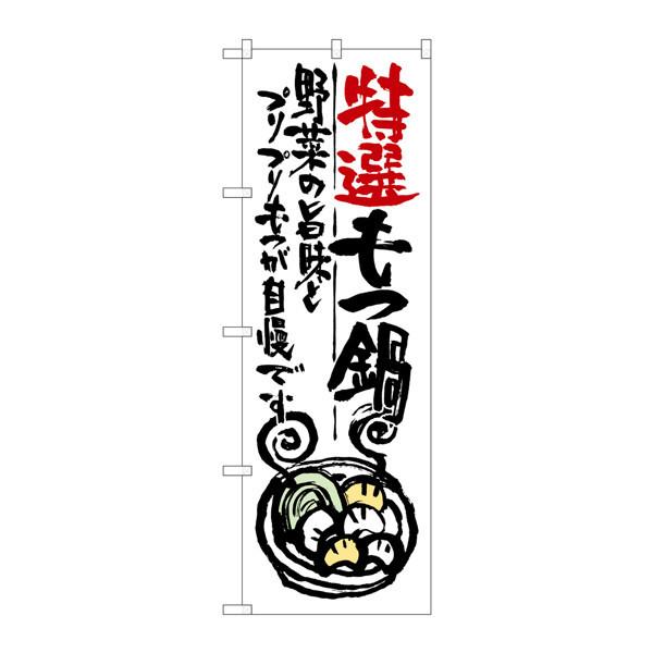 のぼり屋工房 のぼり SNB-979 特選もつ鍋 30979 (取寄品)