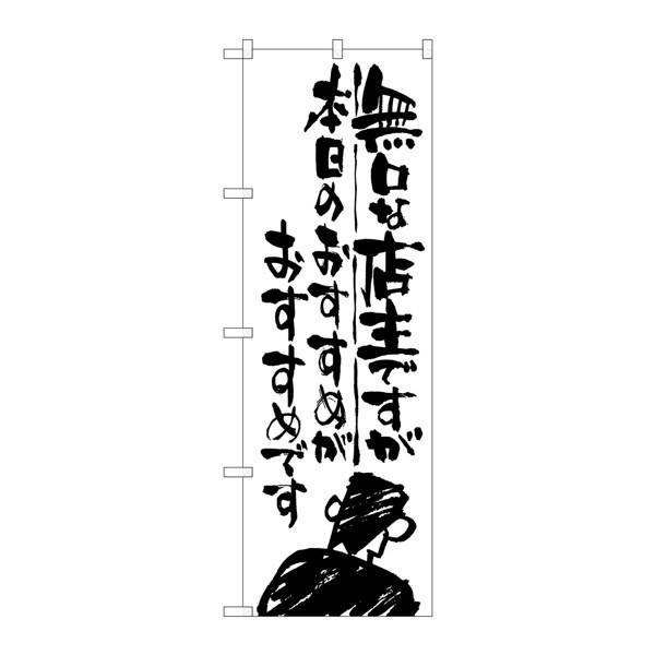 のぼり屋工房 のぼり SNB-992 無口な店主 本日の~ 30992 (取寄品)