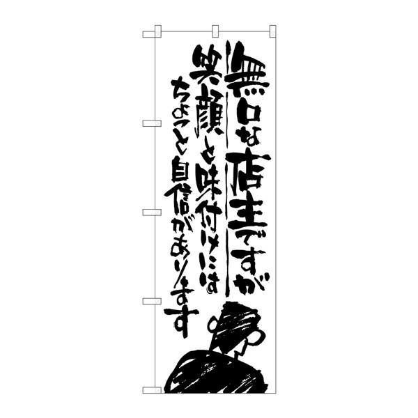 のぼり屋工房 のぼり SNB-998 無口な店主 笑顔と味付~ 30998 (取寄品)