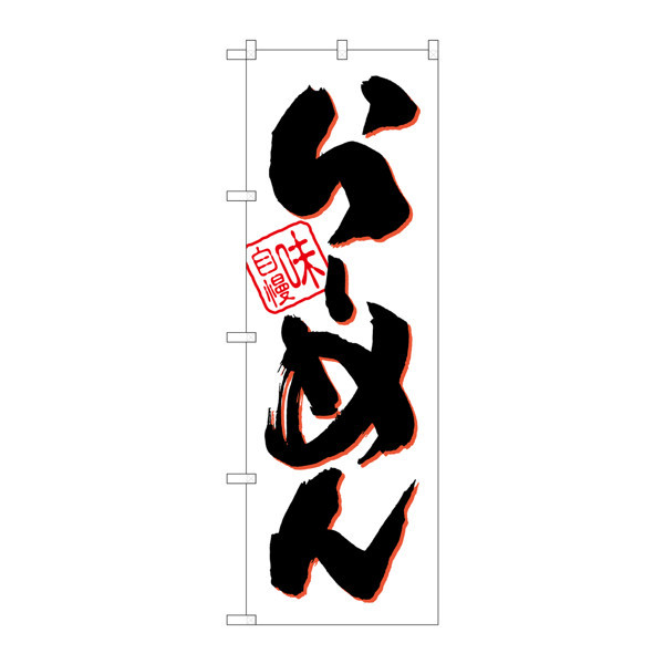 のぼり屋工房 のぼり SNB-1003 らーめん(白地) 31003 (取寄品)