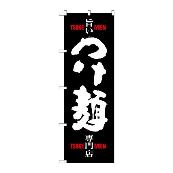 のぼり屋工房 のぼり SNB-1009 つけ麺 専門店 黒白 31009 (取寄品)