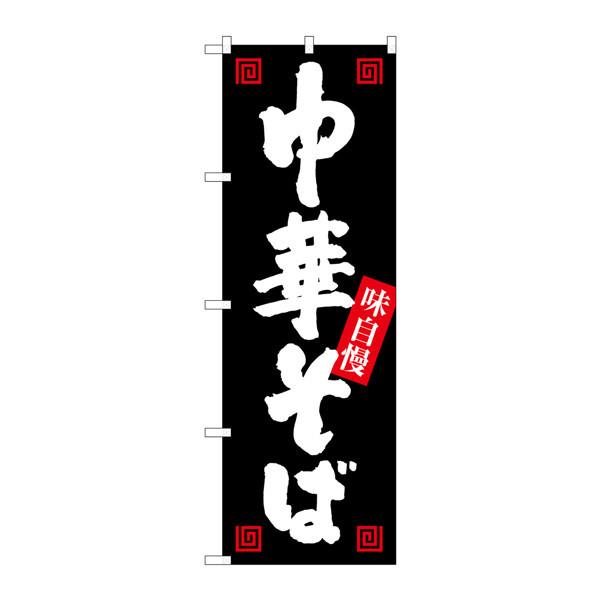のぼり屋工房 のぼり SNB-1012 中華そば 味自慢 黒白 31012 (取寄品)