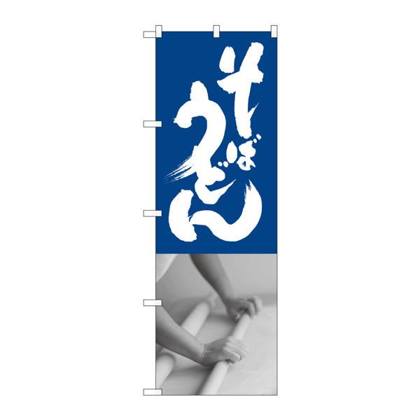 のぼり屋工房 のぼり SNB-1014 そばうどん 青白 31014 (取寄品)