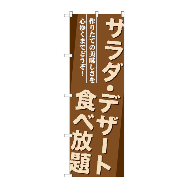 のぼり屋工房 のぼり SNB-1073 サラダ・デザート食べ放題 31073 (取寄品)