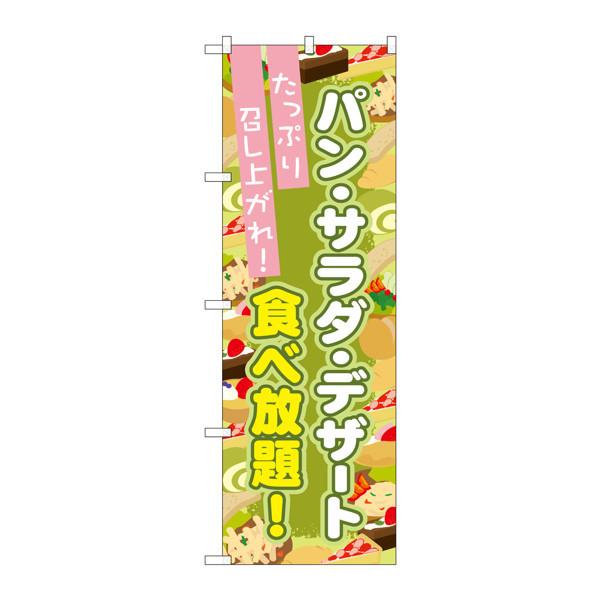 のぼり屋工房 のぼり SNB-1074 パン・サラダ・デザート食べ放 31074 (取寄品)