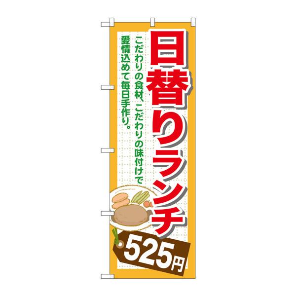 のぼり屋工房 のぼり SNB-1098 日替りランチ525 31098 (取寄品)