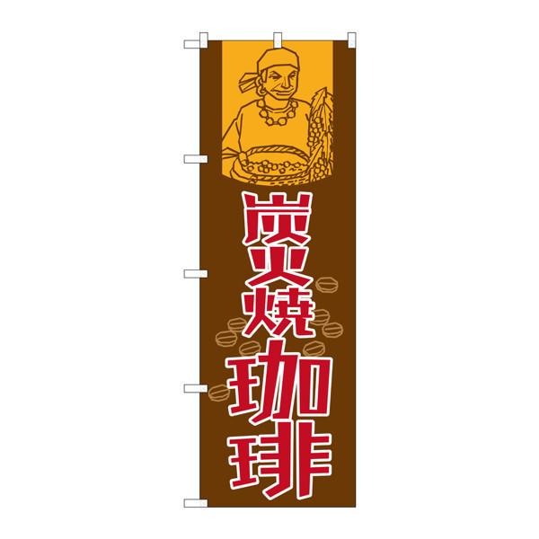 のぼり屋工房 のぼり SNB-1106 炭火焼珈琲 31106 (取寄品)