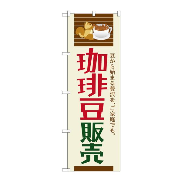 のぼり屋工房 のぼり SNB-1107 珈琲豆販売 31107 (取寄品)