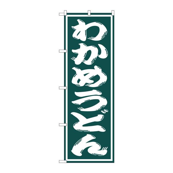 のぼり屋工房 のぼり SNB-1127 わかめうどん 31127 (取寄品)