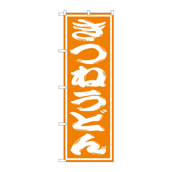 のぼり屋工房 のぼり SNB-1128 きつねうどん 31128 (取寄品)