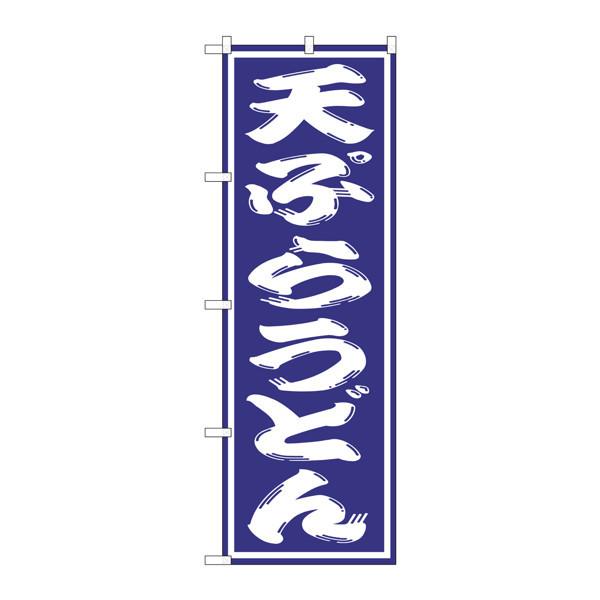 のぼり屋工房 のぼり SNB-1135 天ぷらうどん 31135 (取寄品)