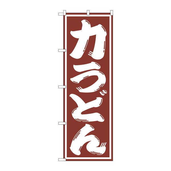 のぼり屋工房 のぼり SNB-1138 力うどん 31138 (取寄品)