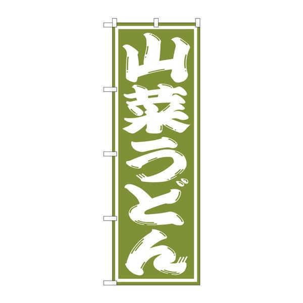 のぼり屋工房 のぼり SNB-1139 山菜うどん 31139 (取寄品)