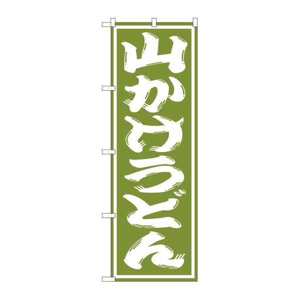 のぼり屋工房 のぼり SNB-1140 山かけうどん 31140 (取寄品)