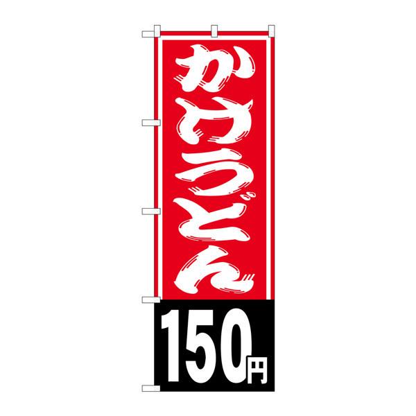 のぼり屋工房 のぼり SNB-1142 かけうどん150円 31142 (取寄品)
