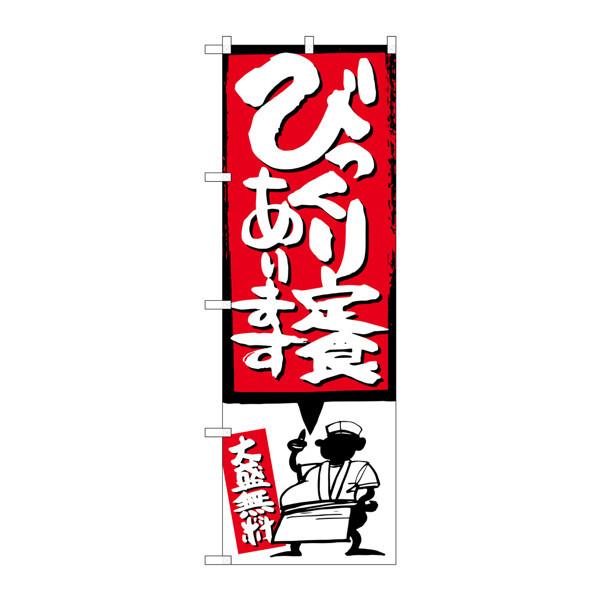 のぼり屋工房 のぼり SNB-1184 びっくり定食 イラスト付 31184 (取寄品)