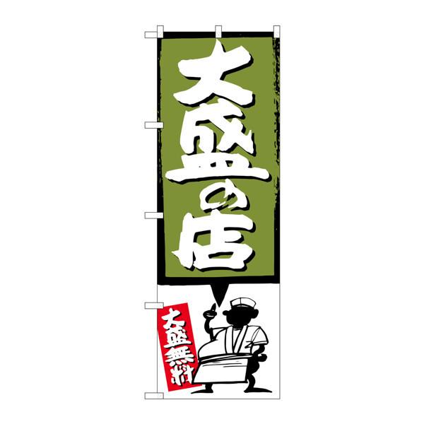 のぼり屋工房 のぼり SNB-1187 大盛の店 緑 31187 (取寄品)