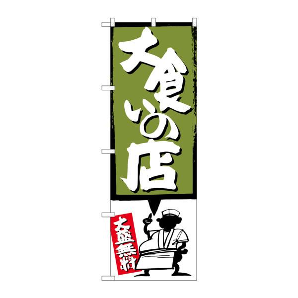 のぼり屋工房 のぼり SNB-1190 大食いの店 緑 31190 (取寄品)