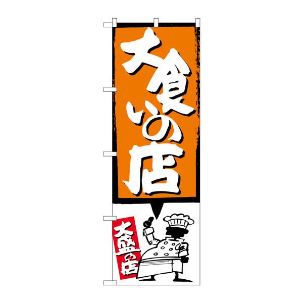 のぼり屋工房 のぼり SNB-1192 大食いの店 オレンジ 31192 (取寄品)