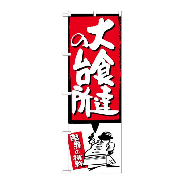 のぼり屋工房 のぼり SNB-1194 大食達の台所 赤 31194 (取寄品)