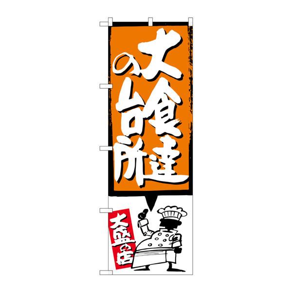 のぼり屋工房 のぼり SNB-1195 大食達の台所 オレンジ 31195 (取寄品)