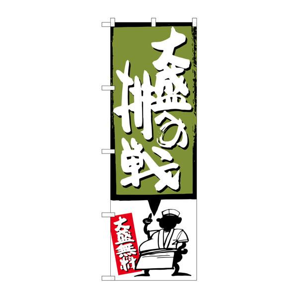 のぼり屋工房 のぼり SNB-1199 大盛への挑戦 緑 31199 (取寄品)