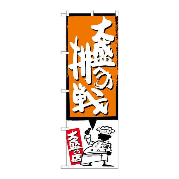 のぼり屋工房 のぼり SNB-1201 大盛への挑戦 オレンジ 31201 (取寄品)