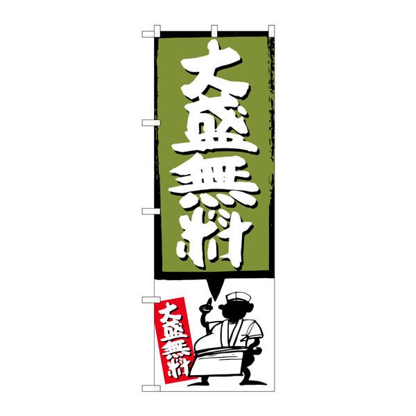 のぼり屋工房 のぼり SNB-1202 大盛無料 緑 31202 (取寄品)