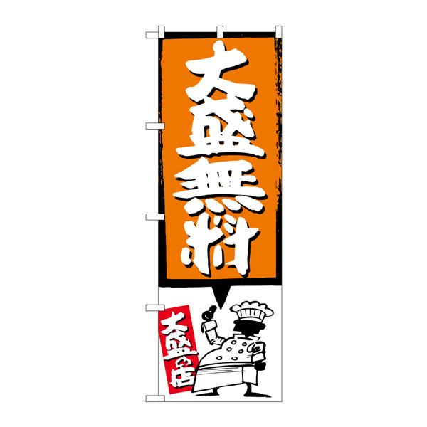 のぼり屋工房 のぼり SNB-1204 大盛無料 オレンジ 31204 (取寄品)