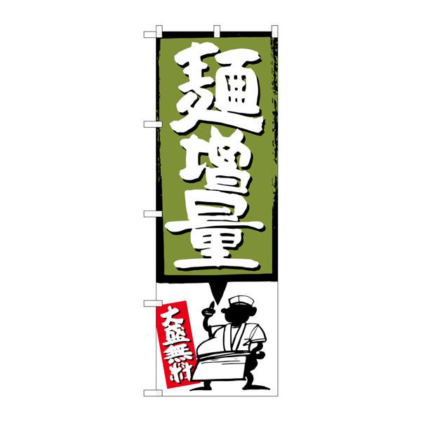 のぼり屋工房 のぼり SNB-1205 麺増量 緑 31205 (取寄品)