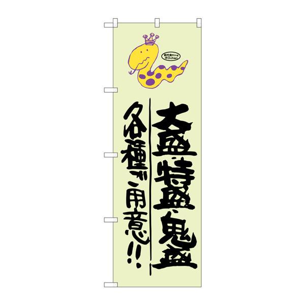 のぼり屋工房 のぼり SNB-1221 大盛・特盛・鬼盛 蛇柄 31221 (取寄品)