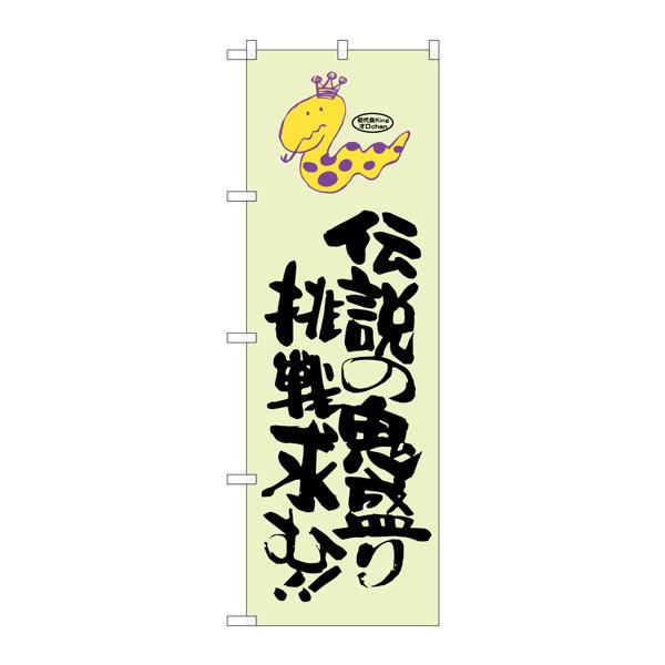 のぼり屋工房 のぼり SNB-1224 伝説の鬼盛り 蛇柄 31224 (取寄品)